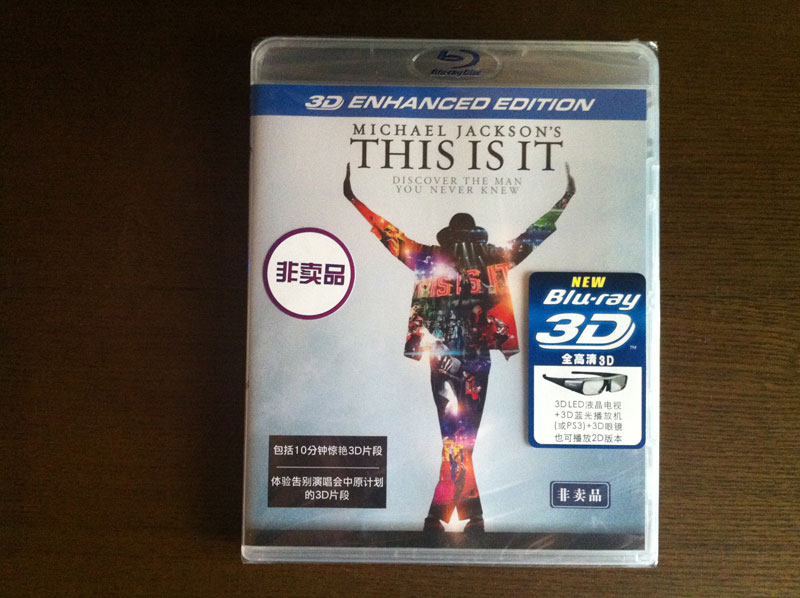 This is it 3D