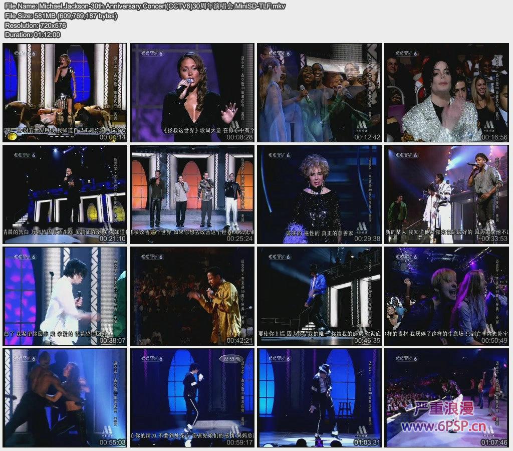 迈克尔·杰克逊从艺30周年演唱会CCTV-6版